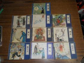 连环画:聊斋故事 (10本合售)
