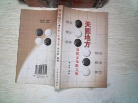 天圆地方——围棋文化散文选