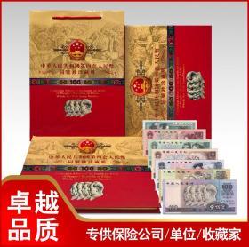 第四套人民币钱币册小全套同号钞收藏纪念币纪念册钱币珍藏册