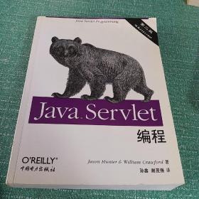 Java Servlet编程