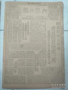民国时期1947年-1949年报纸400份合售