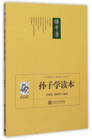 孙子学读本/当代大学读本国学基础系列 正版 许威汉,胡梅祥著  9787313133779