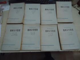 微积分学教程(全八册:第一卷共2册、第二卷和第三卷分别为3册)