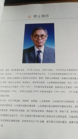 刘玉清院士从医65周年及华诞90周年画册