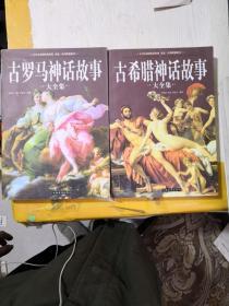 古希腊神话故事古罗马神话故事大全集 上下图片