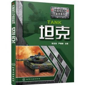 坦克 正版 张玉龙,严晓峰   9787122254870