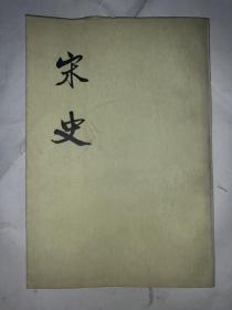 宋史14 第十四册 竖版繁体 馆藏