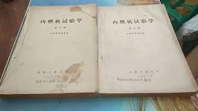 内燃机试验学 第 二、三册  两本合售