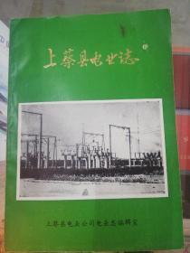 【地方文献】上蔡县电业