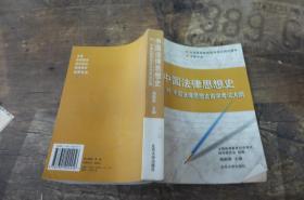 中国法律思想史(法律专业)(2004年版)附中国法律思想史自学考试大纲