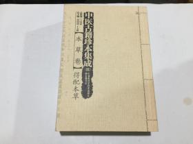 本草卷 得配本草【中医古籍珍本集成】