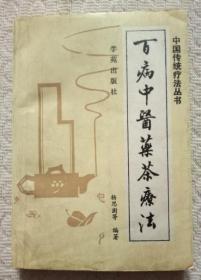 百病中医药茶疗法