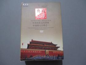 5DVD 典藏北京 (魅力北京、长城天坛明十三陵周口店、故宫、圆明园、颐和园)