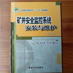 矿井安全监控系统安装与维护第2版