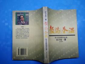 报端春温:忻才良新闻评论选  (忻才良 签名 赠本)