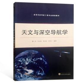 天文与深空导航学 正版 魏二虎、刘经南、李征航、邹贤才著  9787307203433