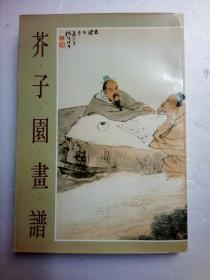 芥子园画谱(四集)人物画谱 竖版影印