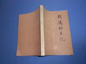 胡适的日记-上册