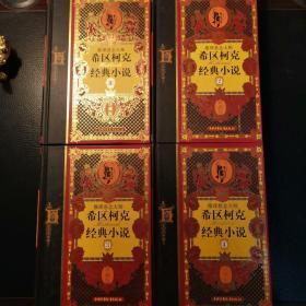 推理悬念大师希区柯克经典小说(1—4)正版2006年一版一印硬精装