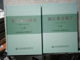 浙江省交通志(远古-2010年)上下册