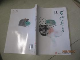 当代教育2019/1    西南交通大学出版社     大16开     31号柜