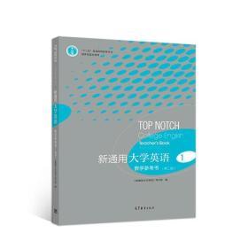 新通用大学英语 教学参考书1 (第二版)