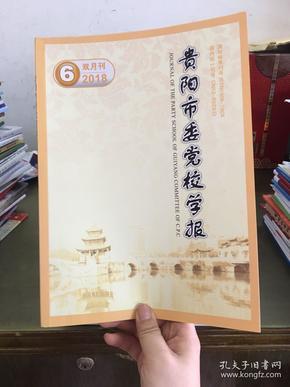 贵阳市委党校学报2018年第6期