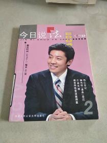 今日说法(2004.2)