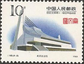 J165 1990北京第十一届亚洲运动会(第二组)(4-2)10分北郊游泳馆,原胶全新邮票一枚