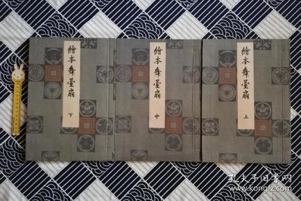 浮世绘 木版画 绘本 绘本舞台扇 全三册