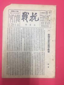1938年(抗战)第56号,
