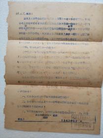 1963年福建人民教育出版社读物编辑组 致谢函