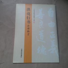 洪亮行书法律格言——名家书法律经典格言丛帖