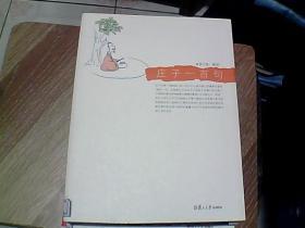 悦读经典小丛书:论语一百句+老子一百句+庄子一百句