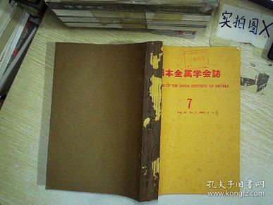 日文版 日本金属学会志 1983 年7-12期自制合订本