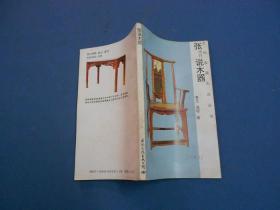 张德祥说木器-93年一版一印