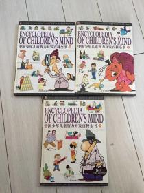 中国少年儿童智力开发百科全书(上中下)三册