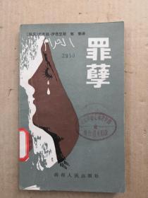 罪孽(馆藏)