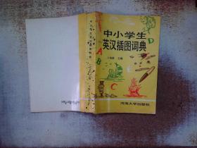 中小学生英汉插图词典