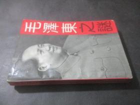 毛泽东之谜 如图