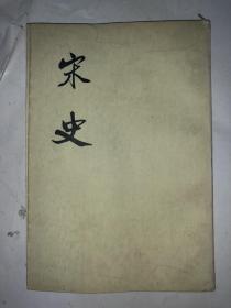 宋史12 第十二册 竖版繁体 馆藏