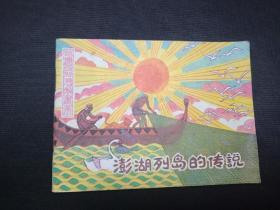 澎湖列岛的传说