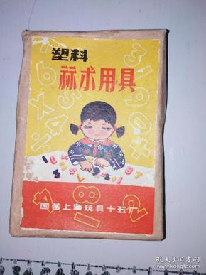 老物件(国营玩具十五厂)