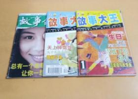 故事大王(265、275期)/故事会(2013、9月) 3本合售