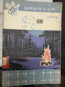自然科学小丛书《碳》自然界中的碳、碳的同素异形体、石墨变成金刚石、碳的燃烧及其它、碳化物与硬质合金.....