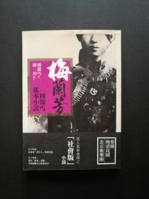 梅兰芳:穆儒丐孤本小说(少见品好)