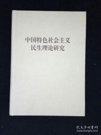 中国特色社会主义民生理论研究
