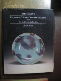 sothebys 香港苏富比 1995年10月31日 苏林庵收藏 重要中国瓷器 玉器拍卖图录 Important Chinese Ceramics Jades from the su lin an 索斯比