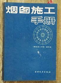 烟囱施工手册 精装 89年印