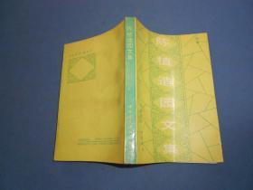 陈植造园文集-88年一版一印